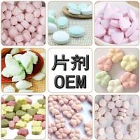白芸豆片代加工压片糖果OEM贴牌生产加工