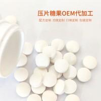 黄精玉竹茶粉代加工压片糖果OEM贴牌生产加工