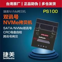 捷美PS100双讯号M.2 NVMe PCIe硬盘拷贝机