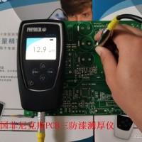 PCB三防漆涂覆厚度测试仪