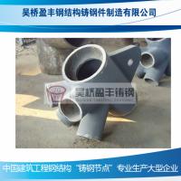 2021年钢结构工程铸钢节点生产