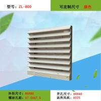 ZL800通风过滤网组 小轴流风机防尘罩  外径80开孔