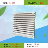ZL-802 通风过滤网组 机柜风扇百叶窗网罩
