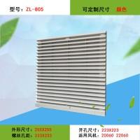 通风过滤网组 ZL-805 轴流风机风扇机柜机箱散热百叶窗