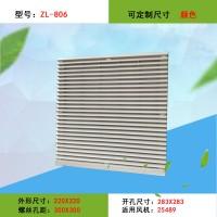 通风过滤网组ZL-806 防尘网320mm机柜百叶窗过滤器