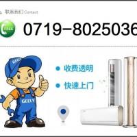 十堰格力空调维修 格力空调售后电话0719-8025036