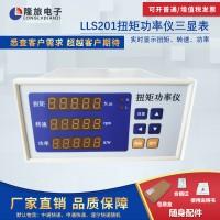 LLS201扭矩功率仪三显表
