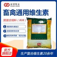 复合维生素预混合饲料饲料厂自配料用808畜禽用型预混合饲料