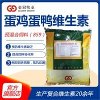 定制禽用型复合维生素预混合饲料饲料厂自配料用 859蛋禽