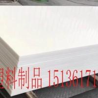 河南永烁 pp标板聚丙烯板 白色2*1.3米 1-30mm厚