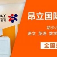 南京昂立国际少儿数学招商费用要多少?优势有哪些?