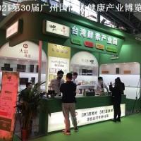 2021广州大健康博览会|2021第30届大健康展览会