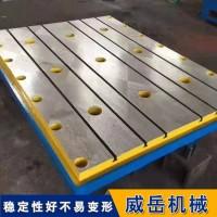 浙江T型槽焊接平台厂商供应 铸铁t型槽平台吨价出