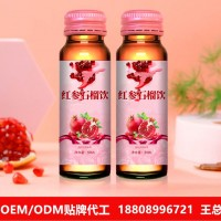 山楂枸杞固体饮料红参石榴果汁饮贴牌厂家