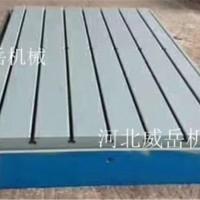 济南T型槽焊接平台厂商供应 超宽铸铁平台平板 抗磨损