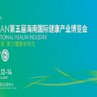 海南健博会-2021海南国际健康博览会