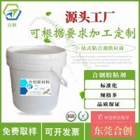 复合型胶丝网印刷水性压敏胶水 替代3M7533胶