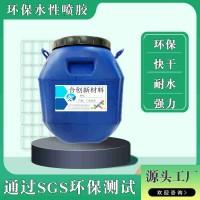 环保无气味水性喷胶皮革箱包家具专用胶海绵喷胶