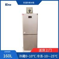 BL-160CD化工厂防爆冰箱双温冷藏冷冻160L