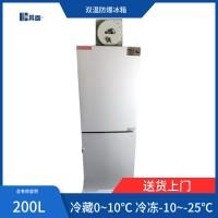 200升化学品双温型防爆冷藏冷冻冰箱BL-200CD