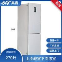 实验室上冷藏下冷冻化学品防爆冰箱双温BL-270CD