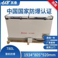 780L防爆卧式冰箱BL-W780工业防爆冰柜电子温度控制