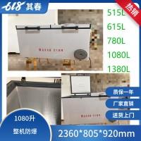 BL-W1080防爆冰箱卧式冷藏冷冻防爆冰柜其春电气