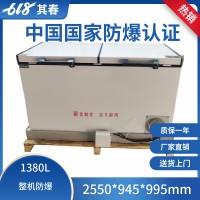 BL-W1380卧式双门防爆冰箱化学防爆冰柜1380升