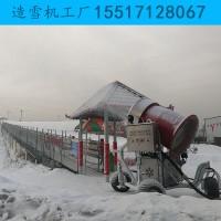 全自动控制系统造雪机 黑龙江人工造雪机性能好操作方便