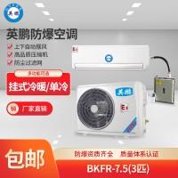 泉州防爆空调 BKFR-7.5制药用防爆空调 3匹壁挂式冷暖