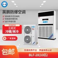 山西英鹏防爆空调石油化工用10匹柜式冷暖防爆空调