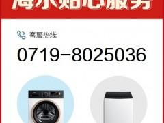 十堰海尔洗衣机维修故障分析-十堰海尔洗衣机维修排除方法