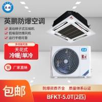 四川防爆空调BFKT-5.0T天花式防爆空调