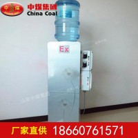 YJD5-1.5/127矿用防爆饮水机,防爆饮水机