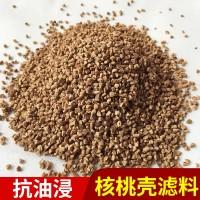 郑州厂家供应滤水材料核桃壳 水处理果壳滤料 滤油吸附核桃壳