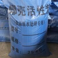 上虞净化水过滤活性炭厂家_50kg椰壳活性炭包更换