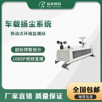 车载扬尘监测站 移动式扬尘噪音监测系统