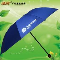 广州雨伞厂 雨伞厂家 广州百欢雨伞有限公司 三折雨伞