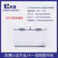 双门卧式防爆冰箱-30℃低温防爆冰柜BL-W325