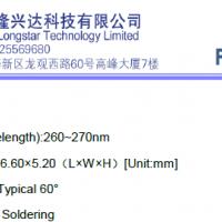 大功率6565UVD UVCLED灯珠-PW芯片