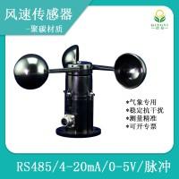 灵犀CG-FS风速传感器 聚碳三杯式风速传感器