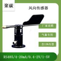 灵犀CG-FX风向传感器 聚碳风向计