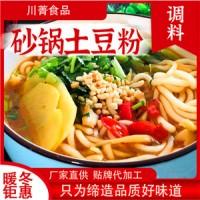 餐饮开店专用土豆粉调料代加工工厂