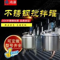 莱芜鸿谦厂家长期供应 搅拌罐 反应釜 液体搅拌罐 来图定制