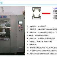 立式热板焊接机