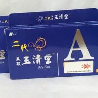 美联玉清宫多少钱一盒__正规售卖点