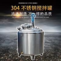 北碚鸿谦 搅拌罐 反应釜厂家直供 支持来图定制