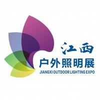 江西 2021户外照明及景观照明展览会