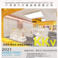 免费设计师KKV集合店 KKV货架 KKV浴缸