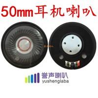 50mm白磁耳机喇叭 重低音喇叭32欧头戴式耳机扬声器喇叭